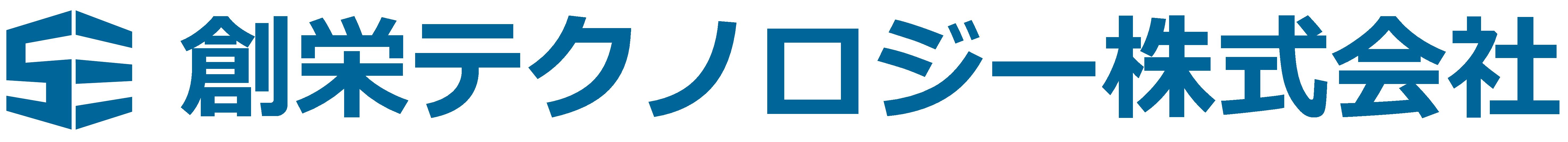 創栄テクノロジー株式会社